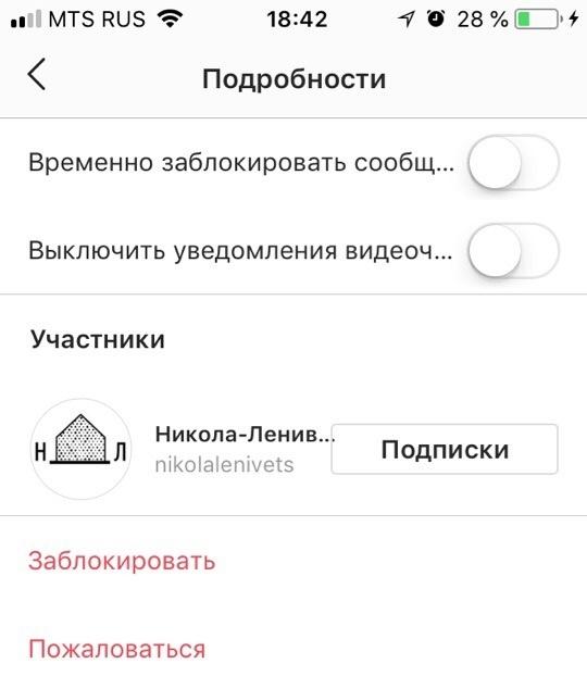 как заблокировать пользователя или пожаловаться в инстаграм директе