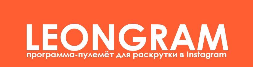 сервис для продижения услуг в инстаграме leongram