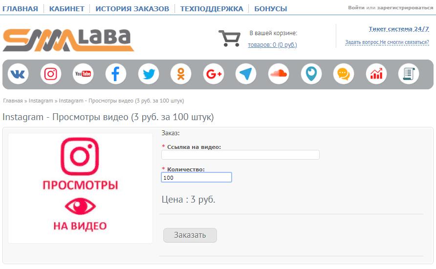 как и где купить просмотры в инстаграм в сервисе smmlaba