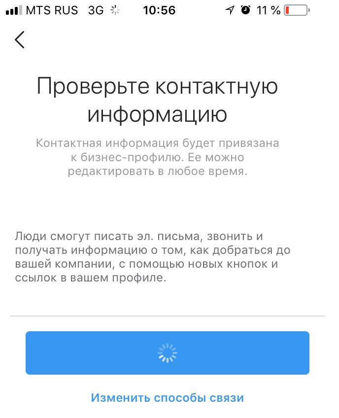 пошаговая инструкция как переключиться на профиль компании в instagram