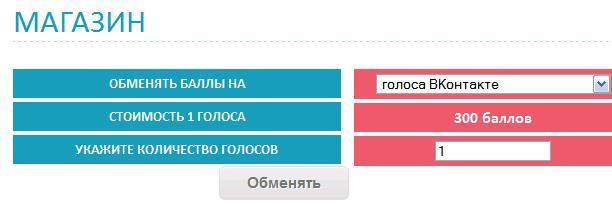 сервис VkWay для получения голосов вконтакте бесплатно и без денег