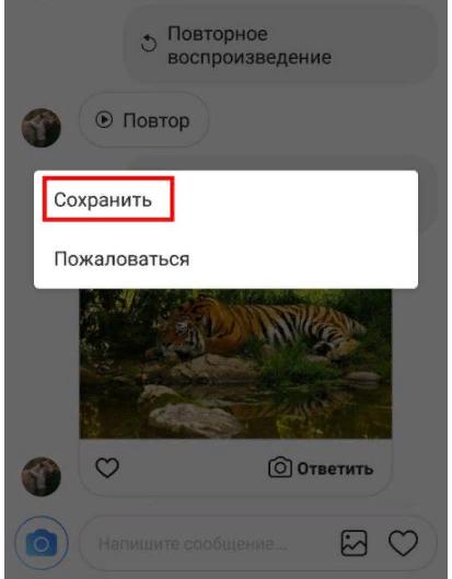 как сохранить фото из инстаграм директа