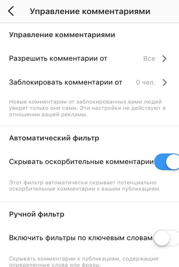 автоматический фильтр для комментариев в инстаграме