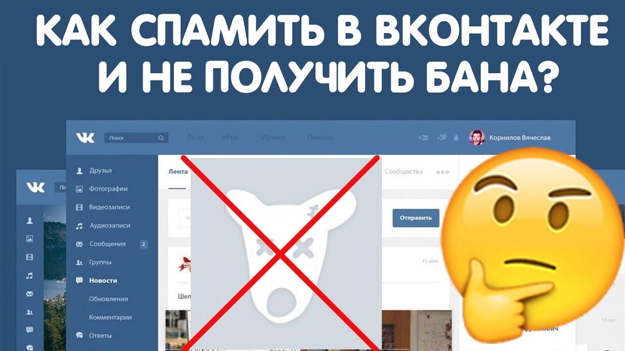 Как безопасно рассылать спам