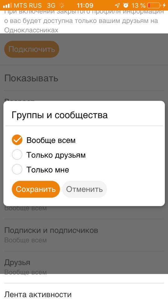 Как удалить группу в Одноклассниках или скрыть отображение сообществ?