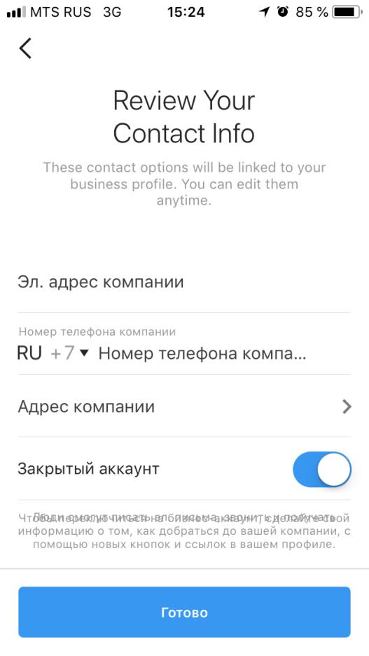 ведите контактную информацию