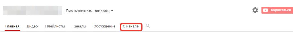 где скопировать ссылку на ютуб в инстаграм профиль
