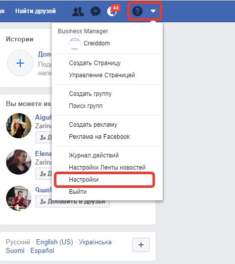 как отвязать инстаграм аккаунт от фейсбука