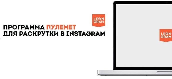 программа leongram для продвижения аккаунта в instagram