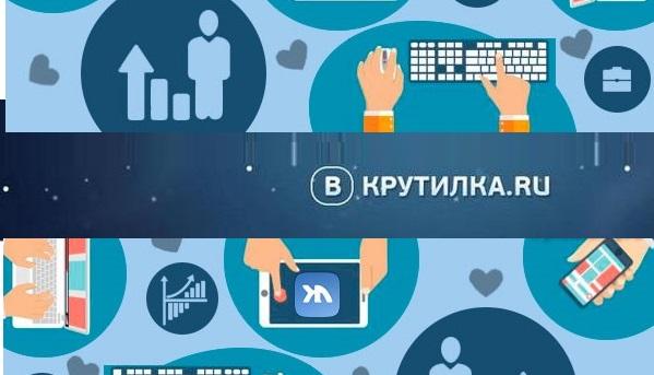вкрутилка накрутка лайков подписчиков друзей репостов вконтакте