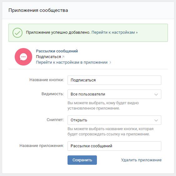 как настроить рассылку сообщений вконтакте