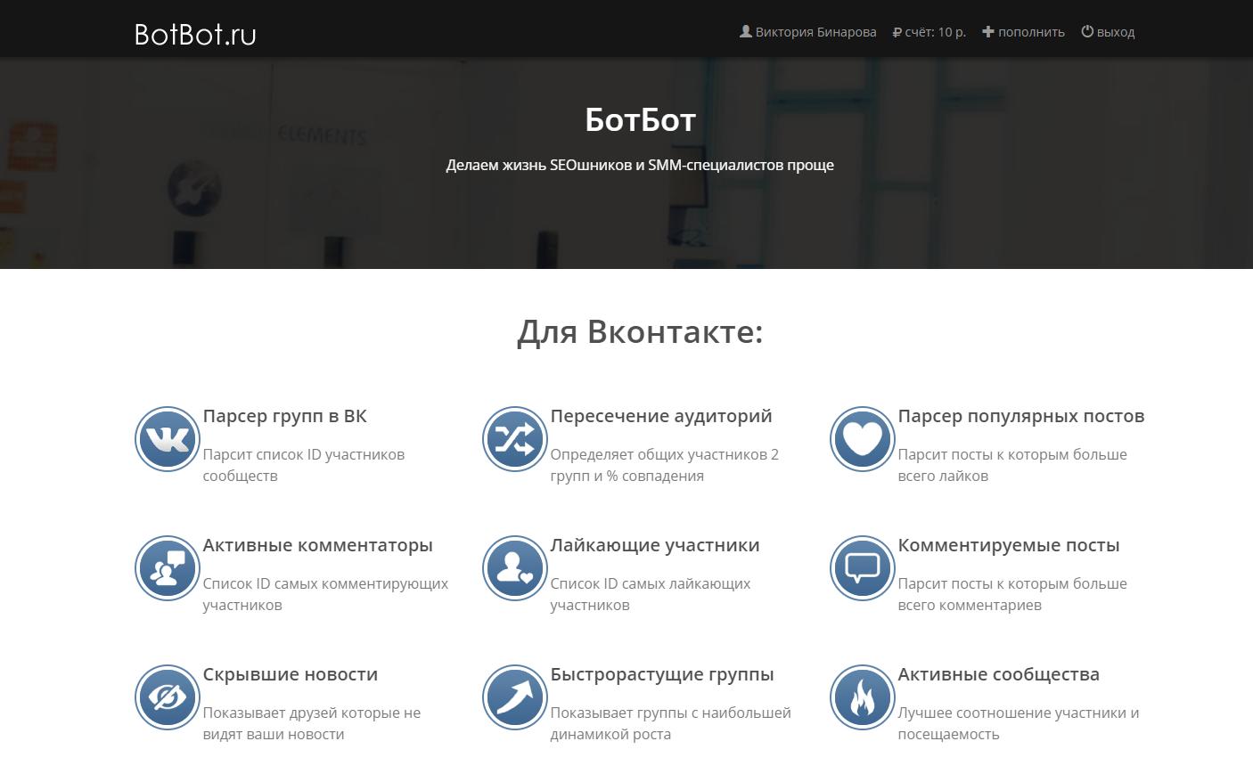 парсер вконтакте botbot