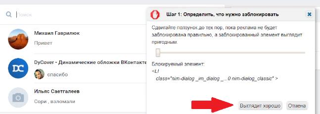 инструкция как скрыть диалоги вконтакте на пк
