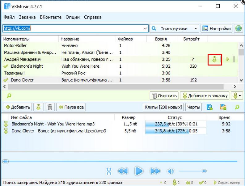 загрузка песен из вконтакте через программу vkmusic