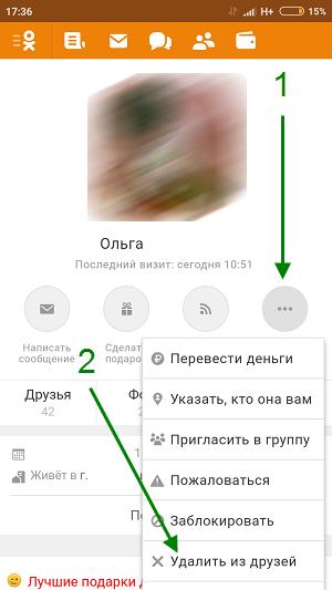 пошаговая инструкция по удалению друзей из одноклассников на андроид
