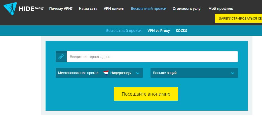 прокси сервис для инкогнито входа в одноклассники в украине