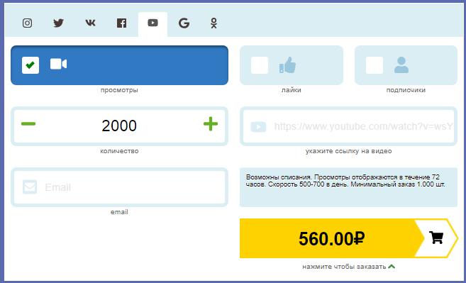 онлайн сервис likemania для продвижения в ютубе платно