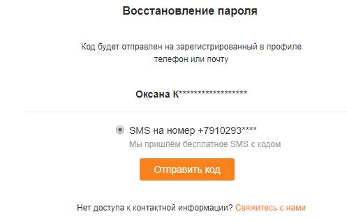 пошаговый пример как искать людей в ок.ру по номеру мобильного телефона