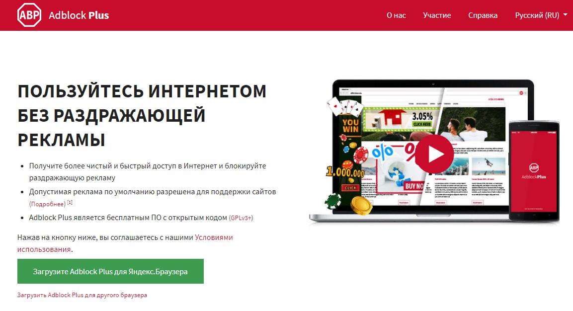 расширение для блокировки рекламы в браузере