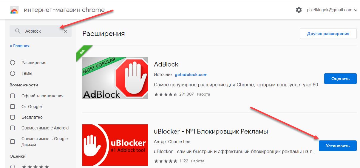 установка расширений для блокировки рекламы в youtube
