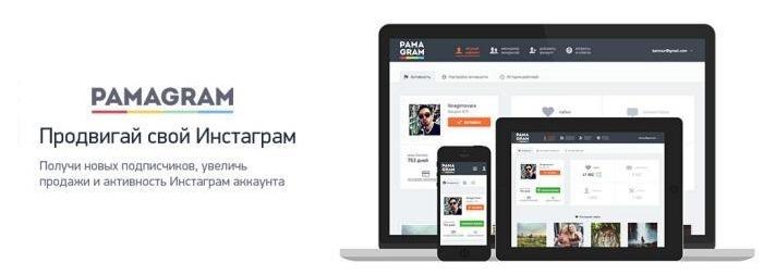 раскрутка инстаграм аккаунта с помощью pamagram