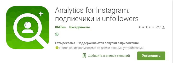 2. Analytics for Instagram: подписчики и unfollowers
