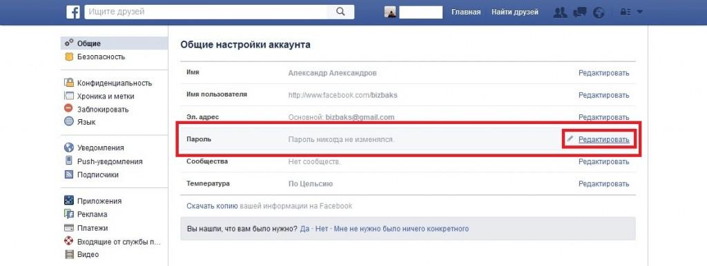 редактирование пароля в фейсбук
