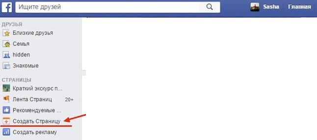 как создать страницу компании в фейсбук