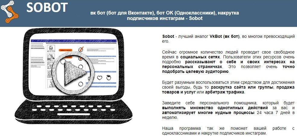 бот для вконтакте для рассылки спама sobot