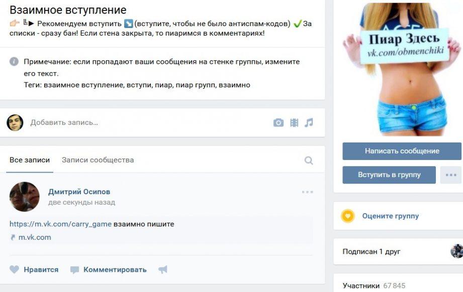 текст для взаимного пиара вконтакте