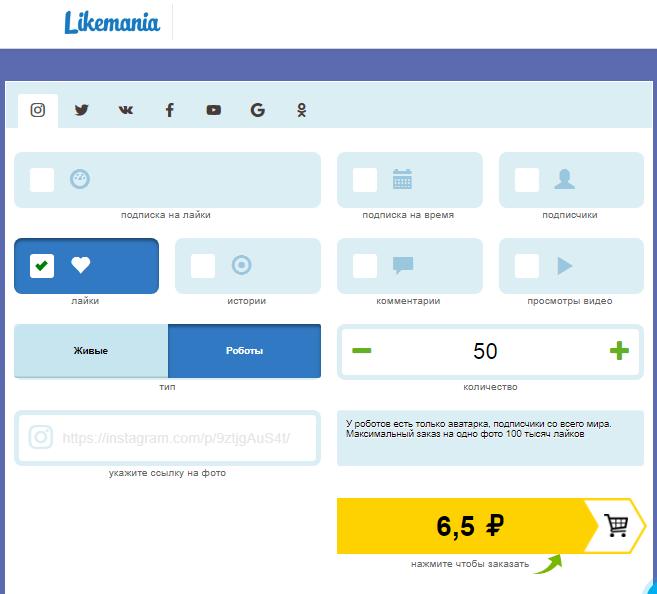 аналог приложения для накрутки лайков в инстаграм - сервис likemania