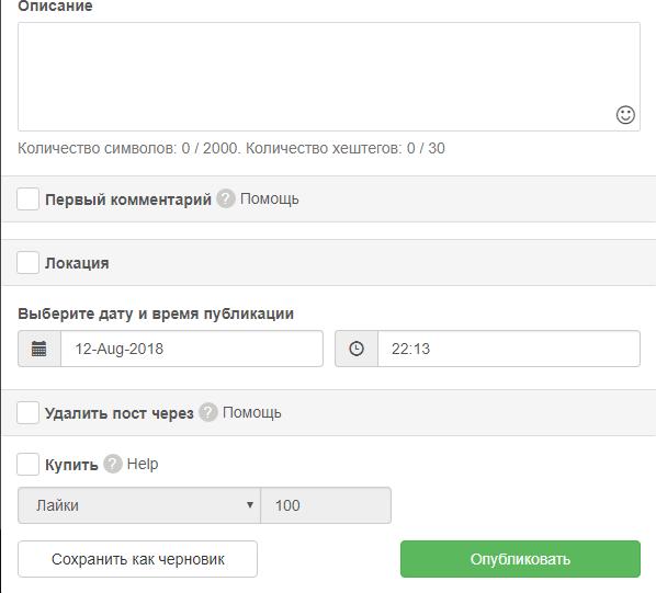 отложенный постинг в инстаграм с помощью сервиса instapromo