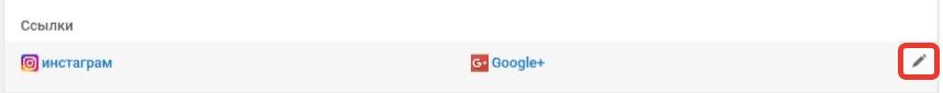 как добавить ссылку на инстаграм в ютуб канал