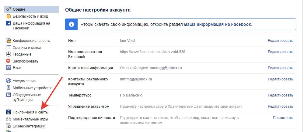 где отвязать инстаграм аккаунт в фейсбуке