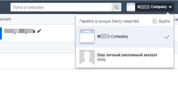 что можно делать в фейсбук бизнес менеджере