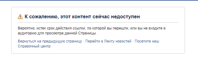страница заблокированного пользователя в фейсбуке