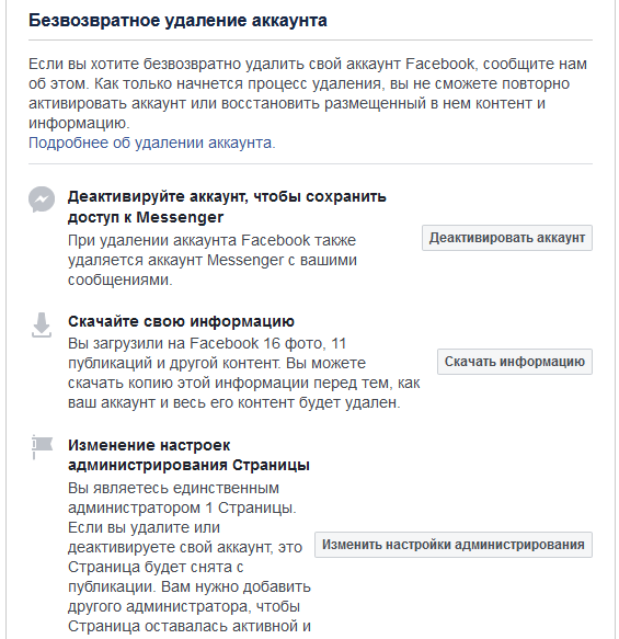 как удалить аккаунт в фейсбуке полностью