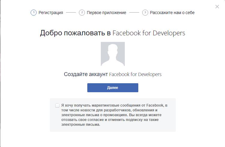 как узнать id app в фейсбуке