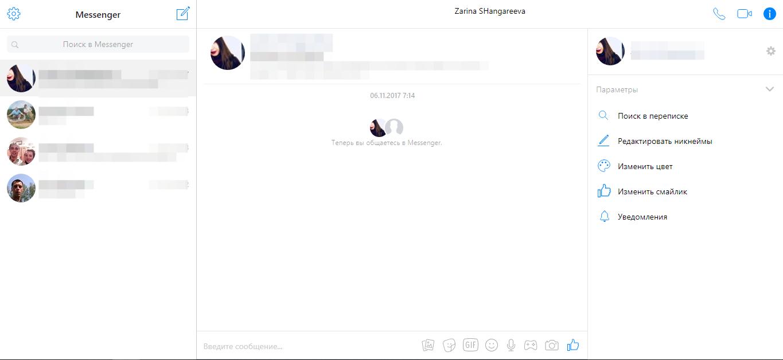 как отправить сообщение в фейсбук мессенджере