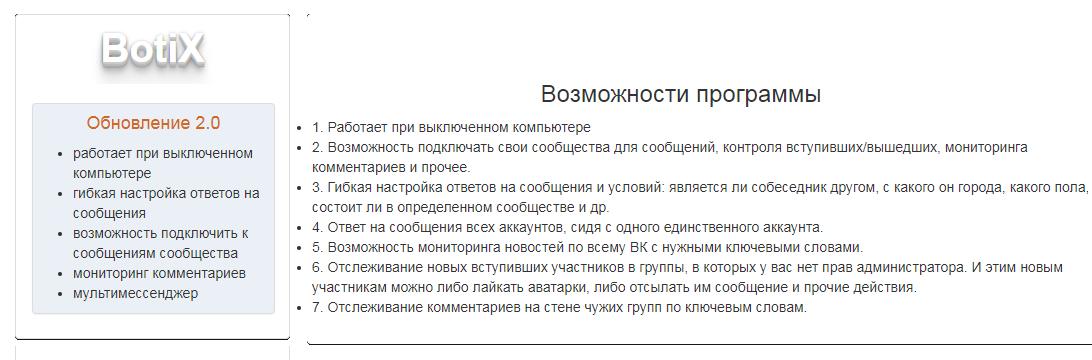 бот для сообщений вконтакте botix