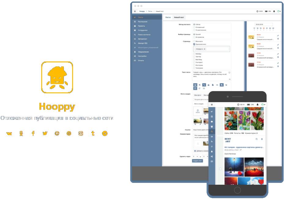 онлайн сервис граббер для постов вконтакте hoopy