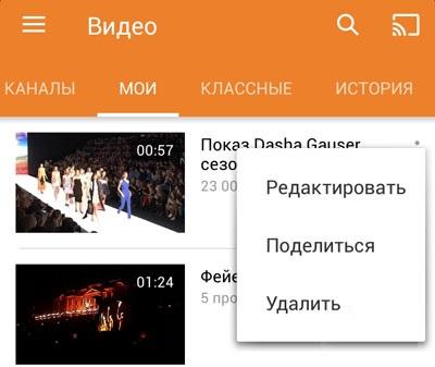 инструкция как поделиться видео в одноклассниках с телефона