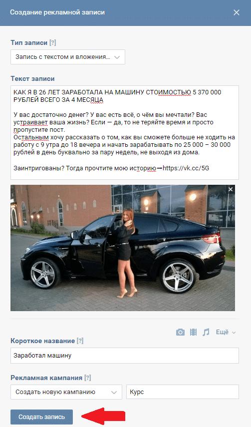 как пропиарить страницу вконтакте официально