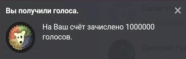 как получить голоса вконтакте официально