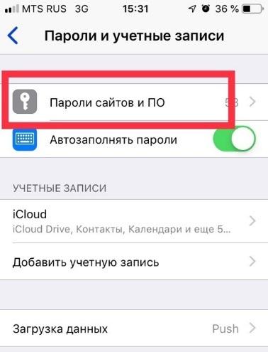 автоматическое сохранение пароля в одноклассниках на айфоне