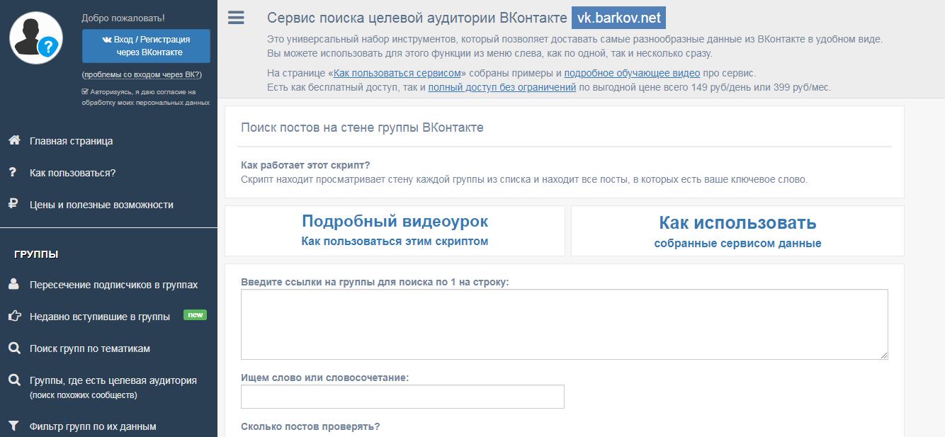 онлайн парсер для vkontakte Vk.brakov.net