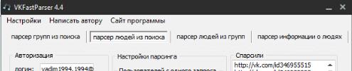 настройка парсера вконтакте онлайн
