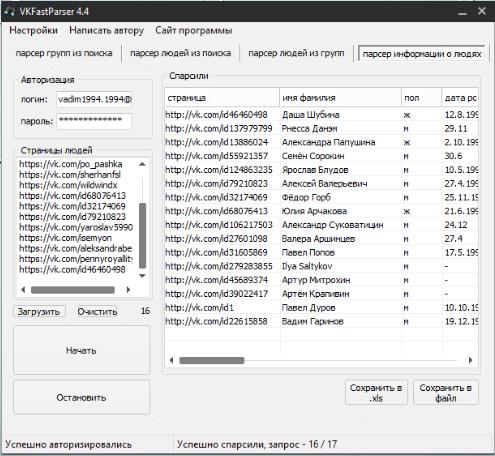 программа парсер номеров VkWizardParser для вконтакте