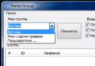 пример как отписаться от всех групп вконтакте через программу AutoVK