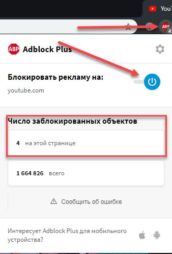 как работает плагин по блокировке рекламы в ютубе